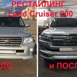 Рестайлинг  Land Cruiser 200